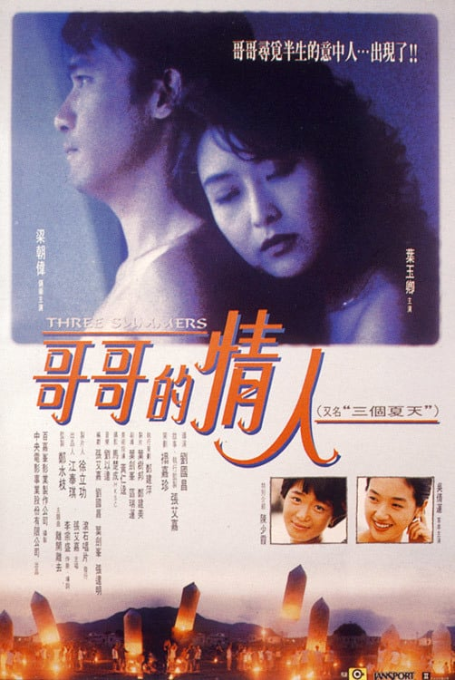"""Poster for the movie """"Three Summers"""""""