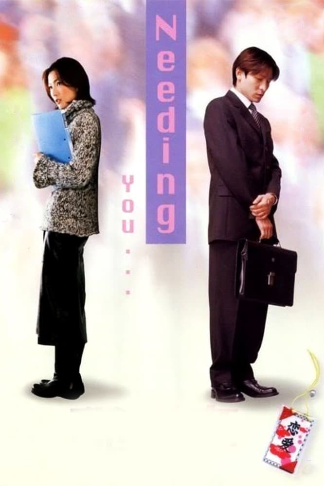 """Poster for the movie """"Needing You..."""""""