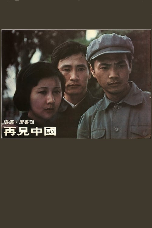 """Poster for the movie """"China Behind"""""""