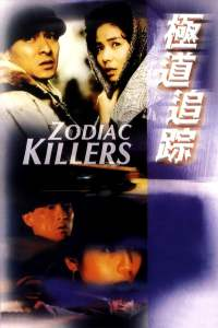 """Poster for the movie """"Zodiac Killers"""""""