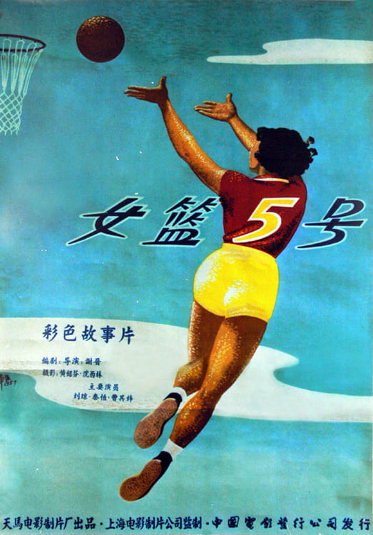 """Poster for the movie """"Woman Basketball Player No. 5"""""""