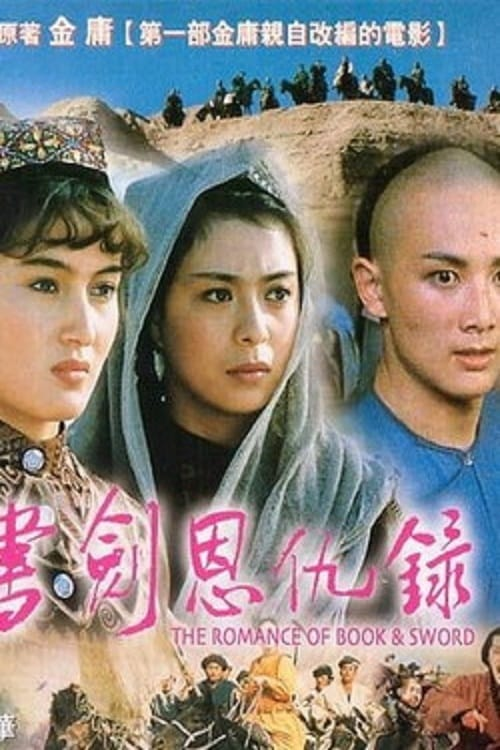 """Poster for the movie """"The Romance of Book and Sword"""""""