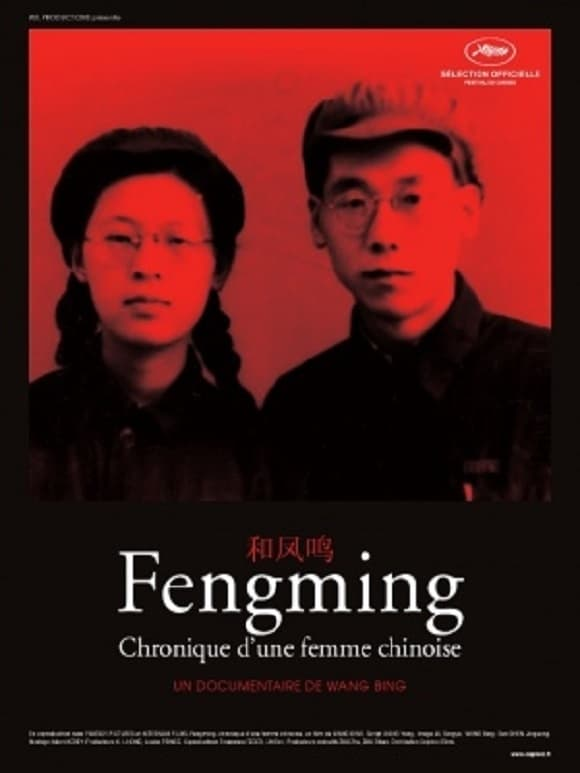 """Poster for the movie """"Fengming: A Chinese Memoir"""""""