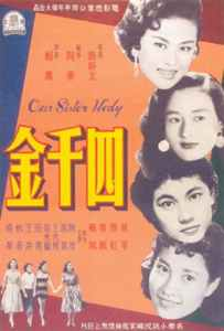 """Poster for the movie """"Our Sister Hedy"""""""