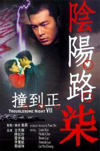 """Poster for the movie """"Troublesome Night 7"""""""