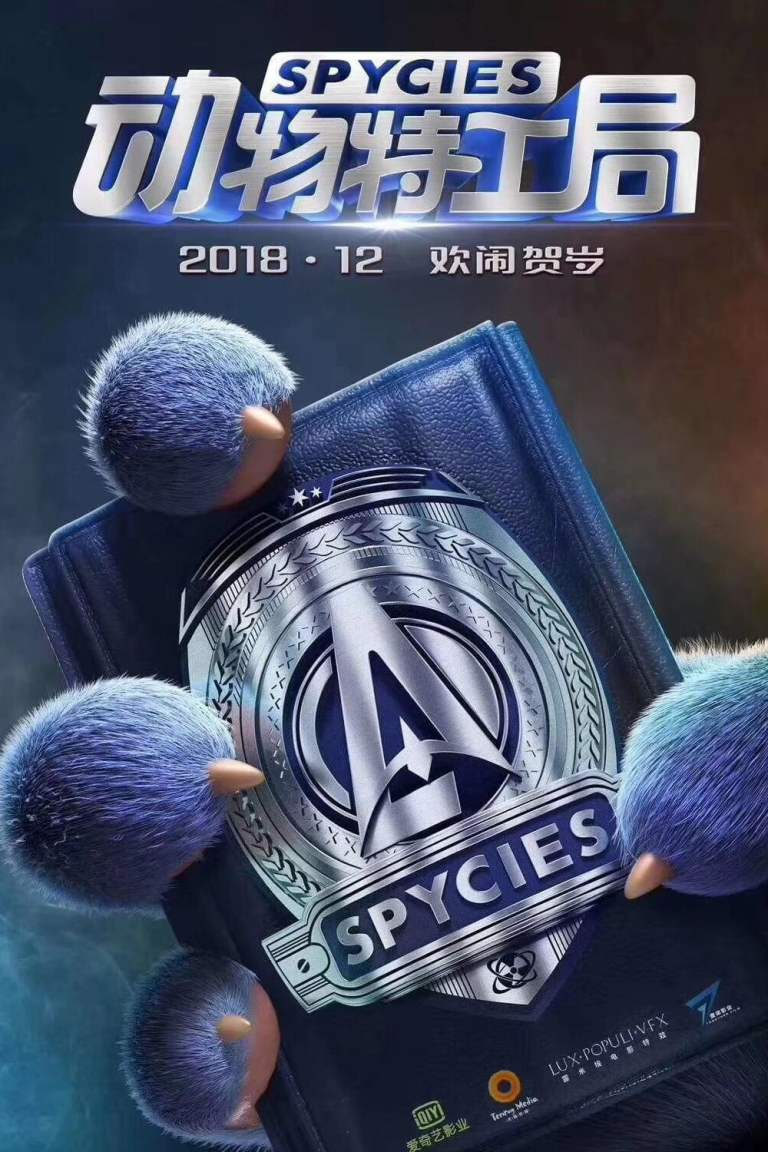 """Poster for the movie """"Spycies"""""""