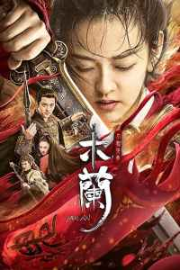 """Poster for the movie """"Unparalleled Mulan"""""""