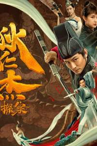 """Poster for the movie """"Detection of Di Renjie"""""""