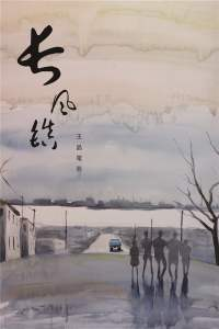 """Poster for the movie """"Changfeng Town"""""""