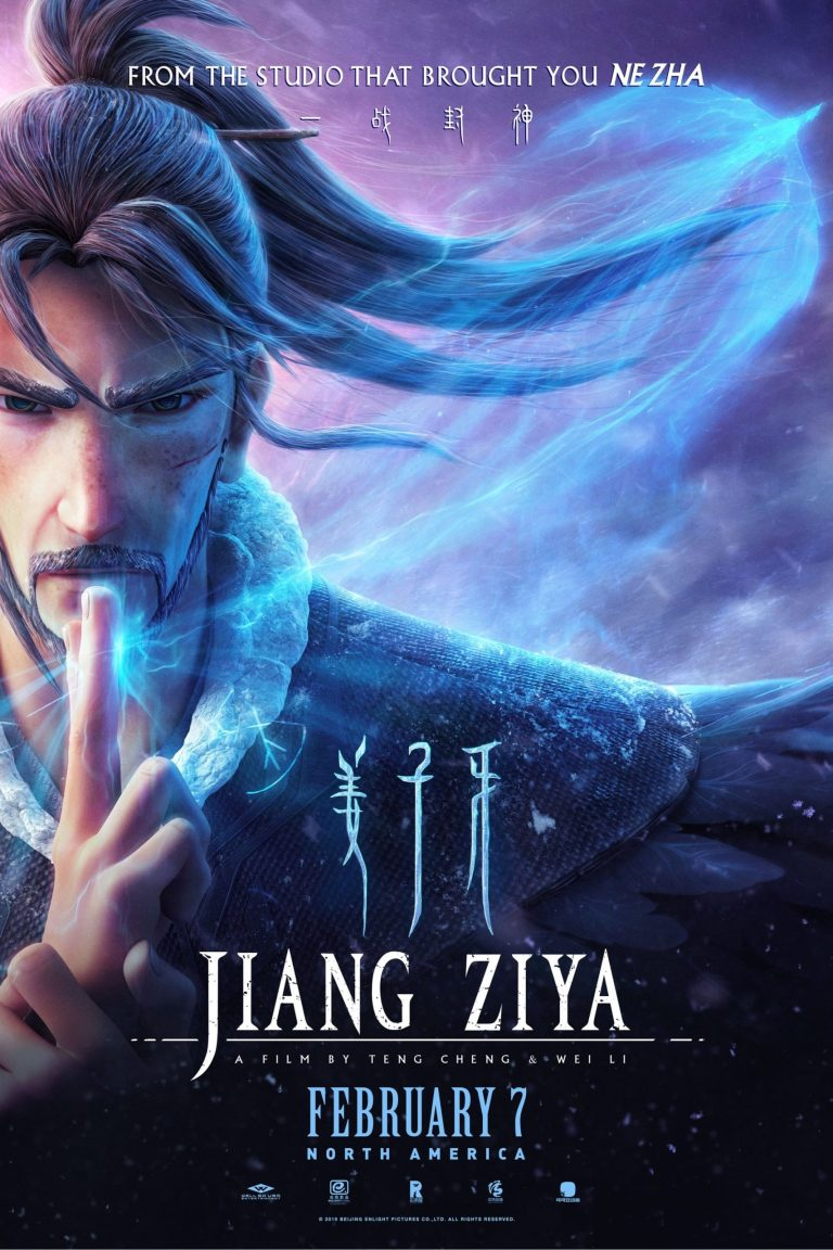 """Poster for the movie """"Jiang Ziya: Legend of Deification"""""""