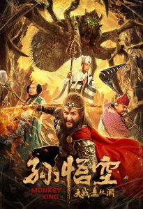 """Poster for the movie """"Monkey King: Cave Of The Silk Web"""""""