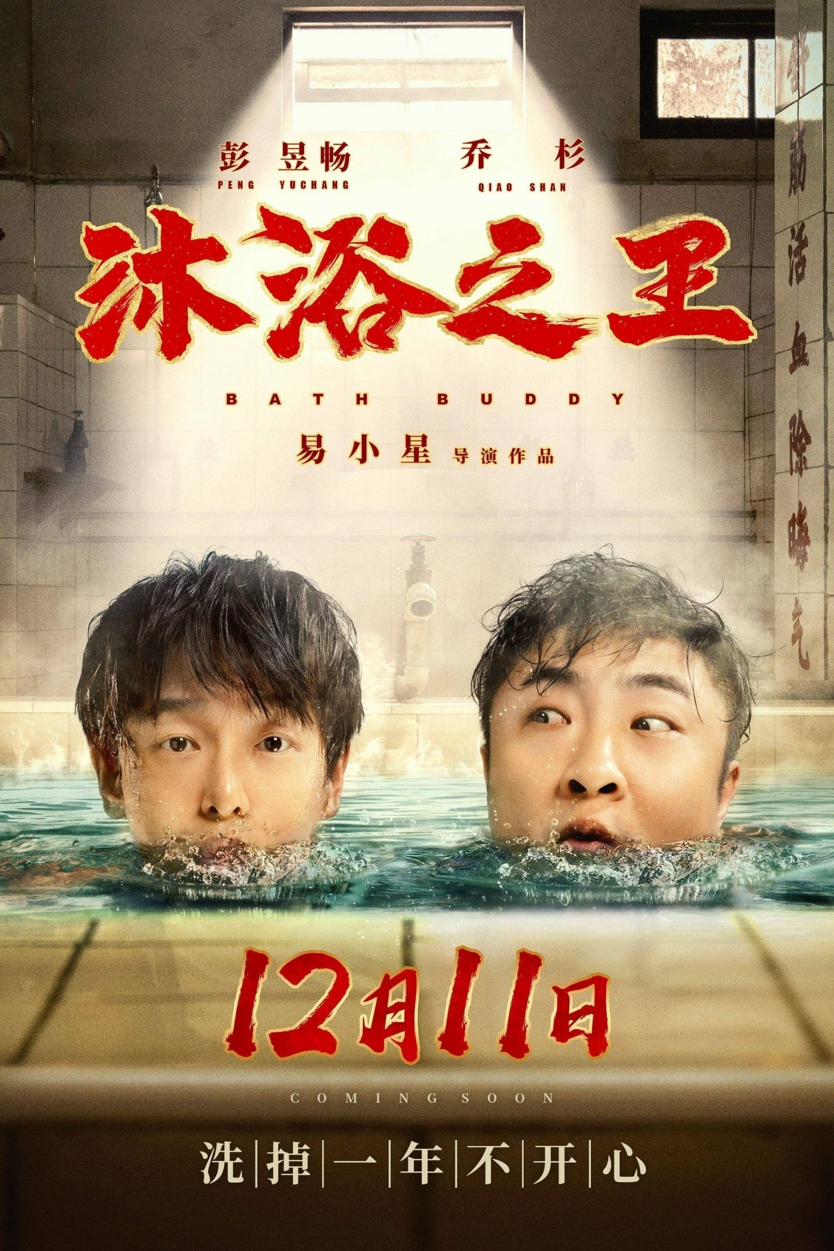 """Poster for the movie """"Bath Buddy"""""""