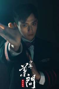 """Poster for the movie """"Young Ip Man: Crisis Time"""""""