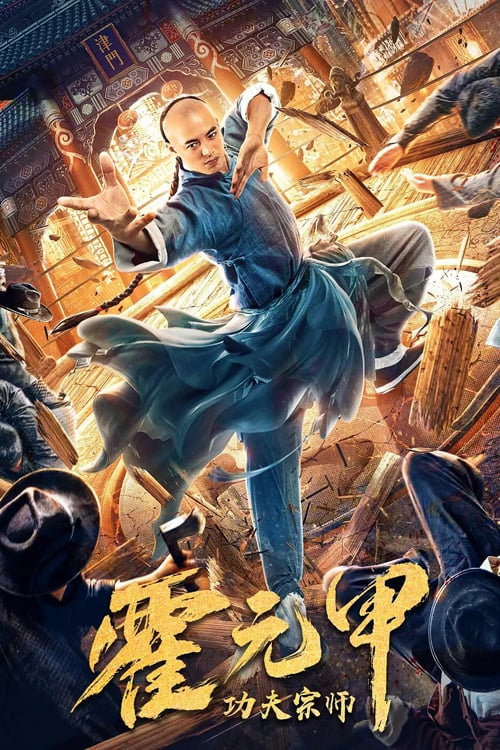 """Poster for the movie """"Kung Fu Master Huo Yuanjia"""""""