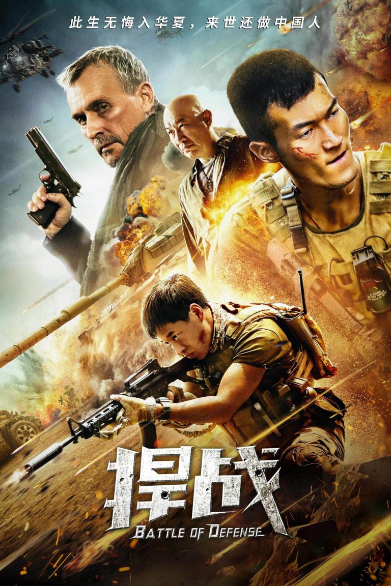 """Poster for the movie """"Battle of Defense"""""""