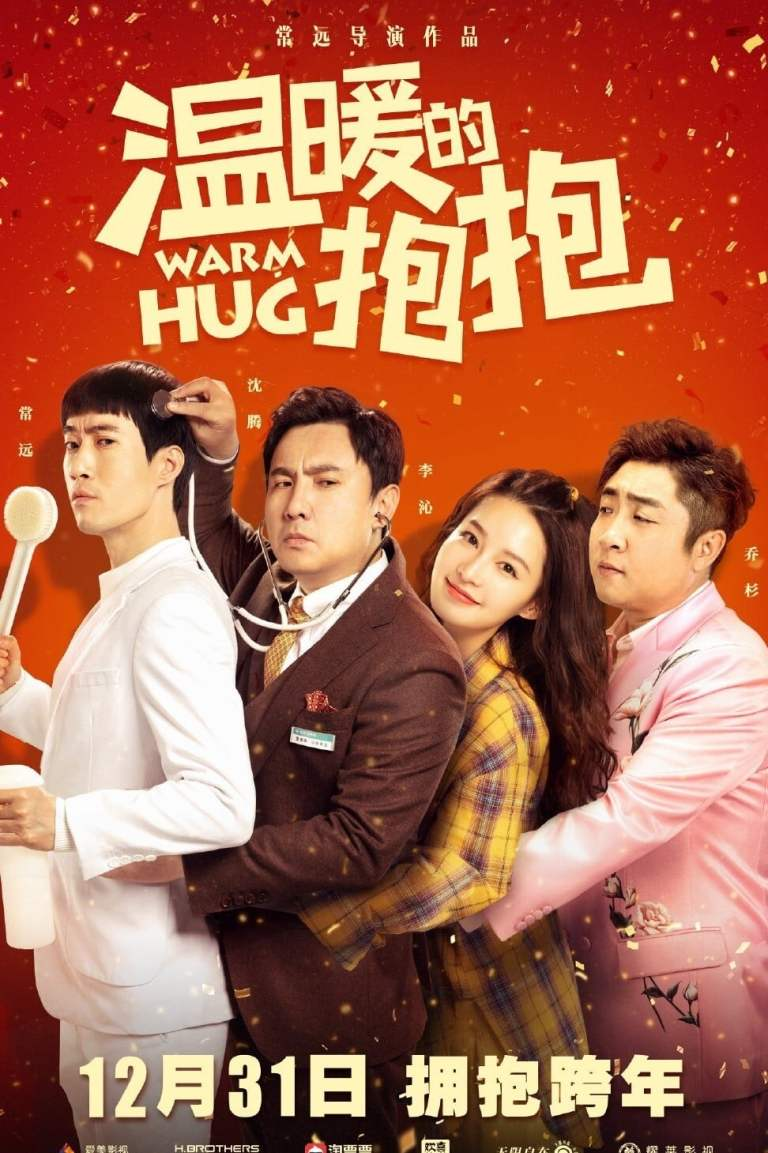 """Poster for the movie """"Warm Hug"""""""