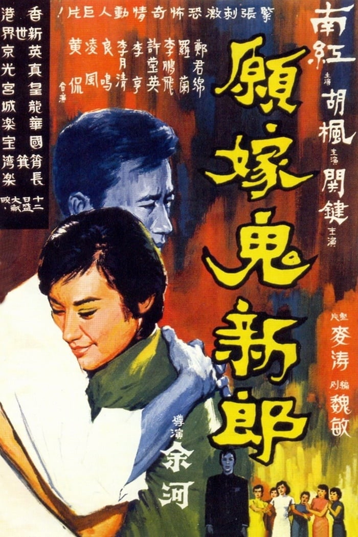 """Poster for the movie """"To Marry a Ghost"""""""