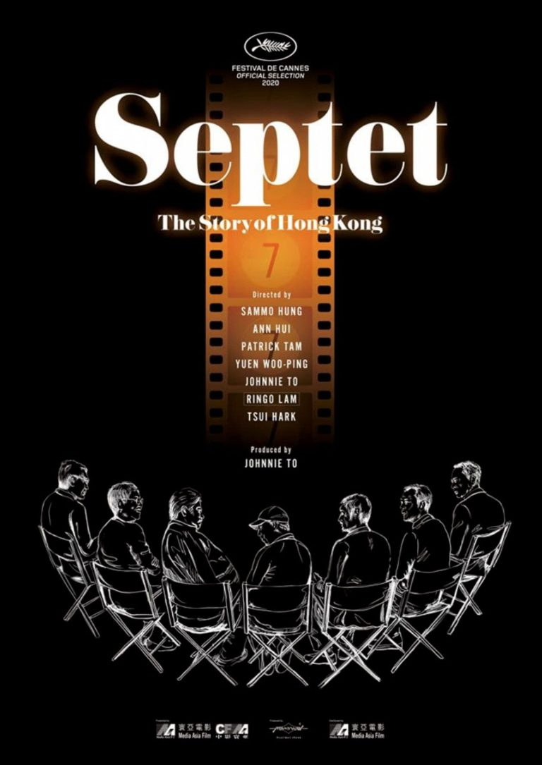"""Poster for the movie """"Septet: The Story of Hong Kong"""""""