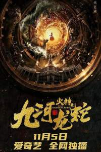 """Poster for the movie """"Vulcan - Legend of Jiuhe"""""""