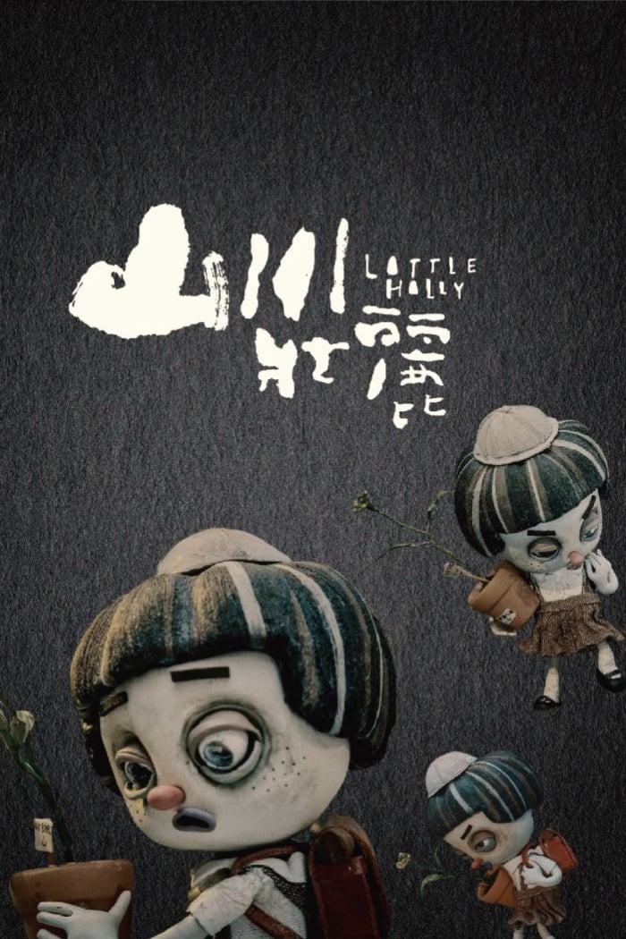 """Poster for the movie """"Little Hilly"""""""