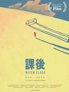 """Poster for the movie """"After Class"""""""
