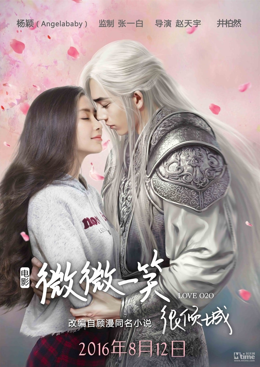 """Poster for the movie """"Love O2O"""""""