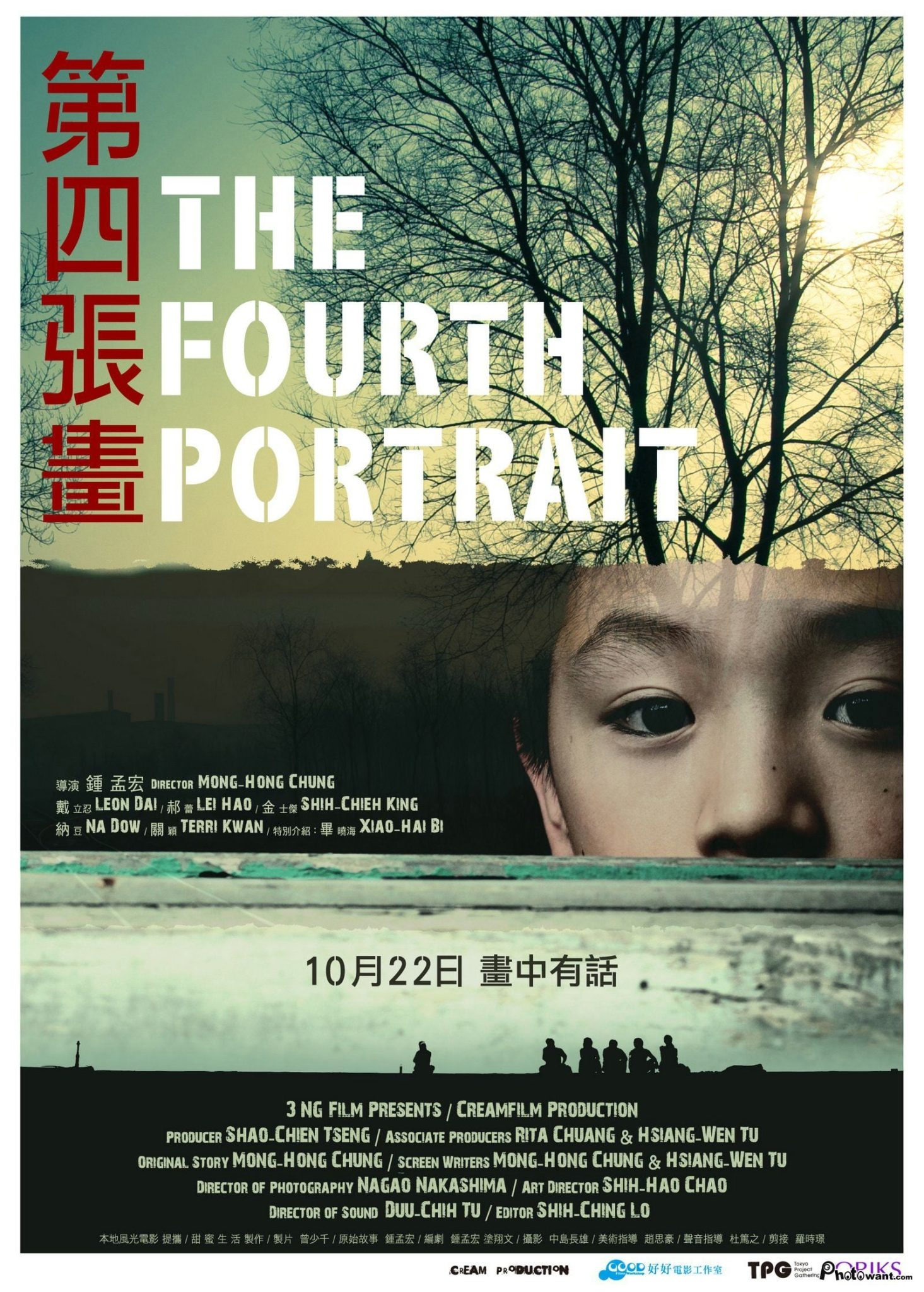 """Poster for the movie """"The Fourth Portrait"""""""