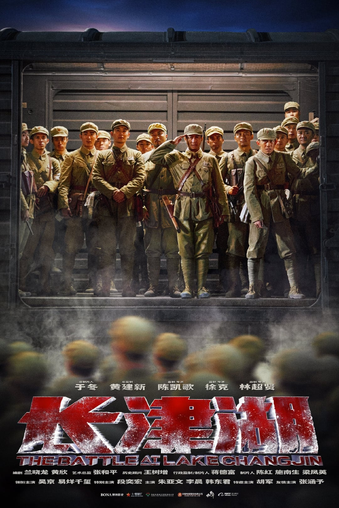 """Poster for the movie """"The Battle at Lake Changjin"""""""