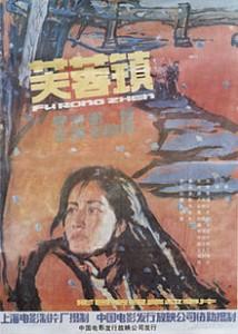 220px-Furongzhenposter