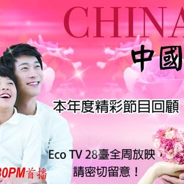 中国之窗本星期节目预告