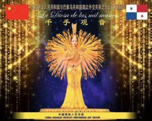 中巴建交后首场大型文艺演出——以千手观音展示中华文化魅力