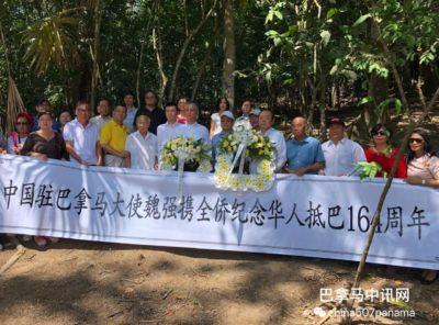巴拿马华人日—中国驻巴大使魏强携全侨赴华人冢进行祭拜