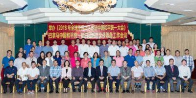 举办《2018全球华侨华人促进中国和平统一大会》巴拿马中国和平统一促进会联合全侨召开筹备会议