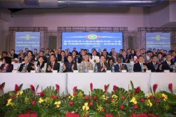《全球华侨华人促进中国和平统一大会(2018-巴拿马城)》胜利召开