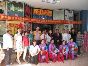 《巴拿马中国文化中心》18年弘扬中华文化难能可贵