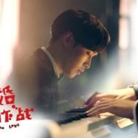 中国版「プロポーズ大作戦」主題歌张艺兴レイ「祈愿」ピアノ版MV公開