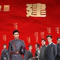 建軍90周年記念映画「建軍大業」総勢54名の豪華主演者ポスター公開