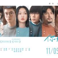岩井俊二監督映画「你好、之華」の主題歌が公開