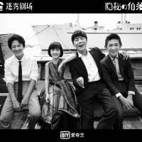 2020年No.1高評価に違いない秦昊主演ドラマ「隠秘的角落」【あらすじ】【ネタバレ】