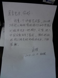 Meng Huang's note to Mo Yan.