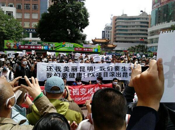 昆明anti-PX protest