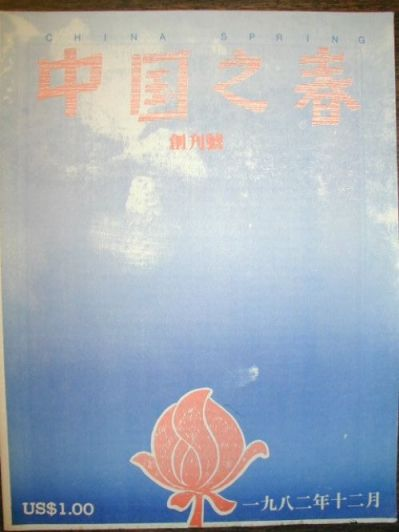 China Spring, inaugural issue.