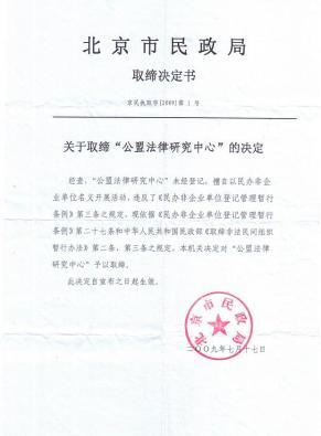 Gongmeng outlawed by Beijing Municipality Civil Affairs Bureau in July, 2009.