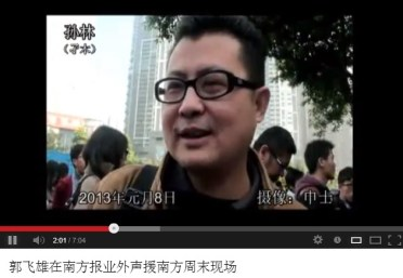 Guo Feixiong spoke in front the Southern Weekend headquarters in January 2013.  https://www.youtube.com/watch?v=S-lZn96vqMY