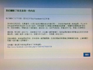 Facebook's deletion notice.