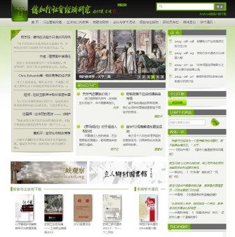 Transition Institute website. Chinese: http://www.zhuanxing.cn/ English: http://www.zhuanxing.cn/html/en/