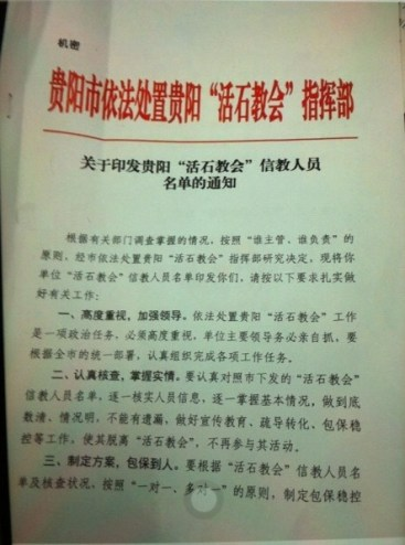 "The confidential document, issued by the ""Guiyang Municipal Directorate for Dealing with the 'Living Stone Church' According to the Law,"" that was leaked. (Page 1)."