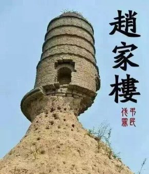 The House of Zhao. Photo: Internet.