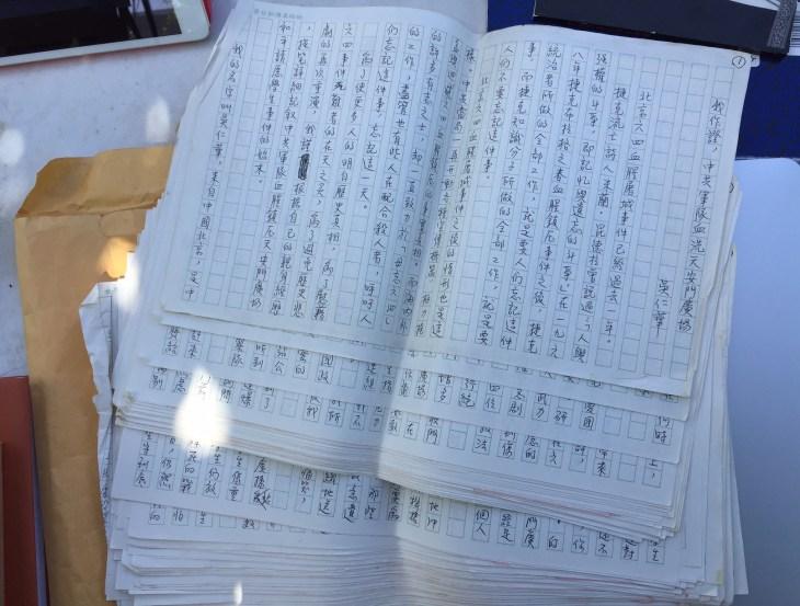 吴仁华手稿