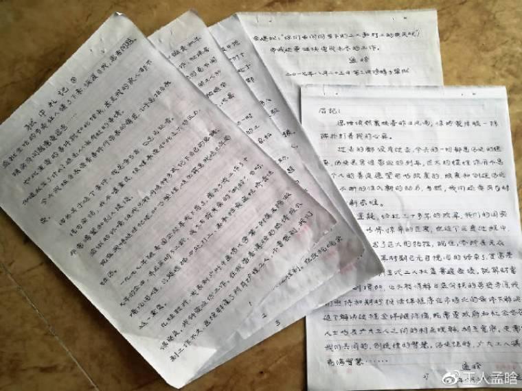 Meng Han_manuscripts